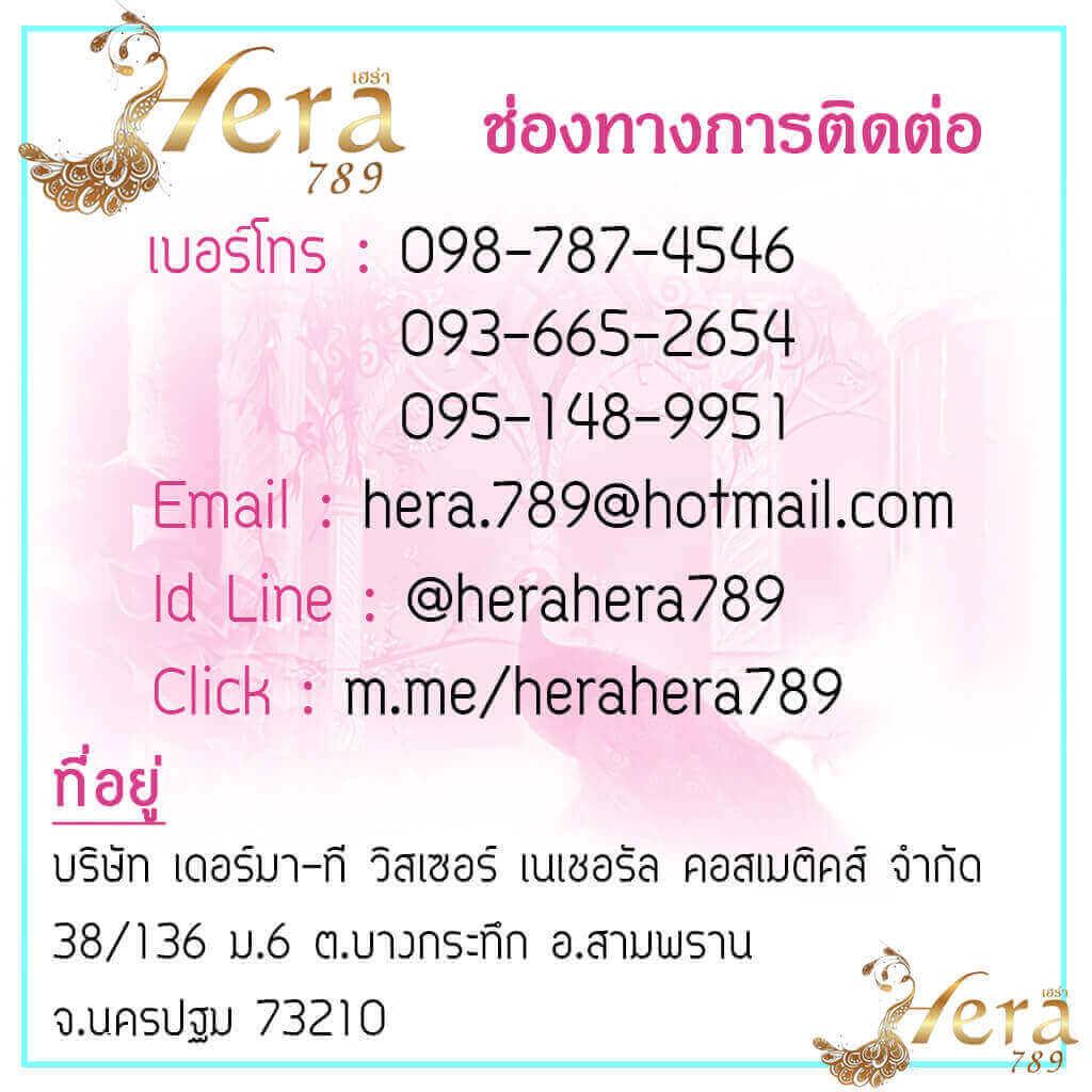 Line@ Hera